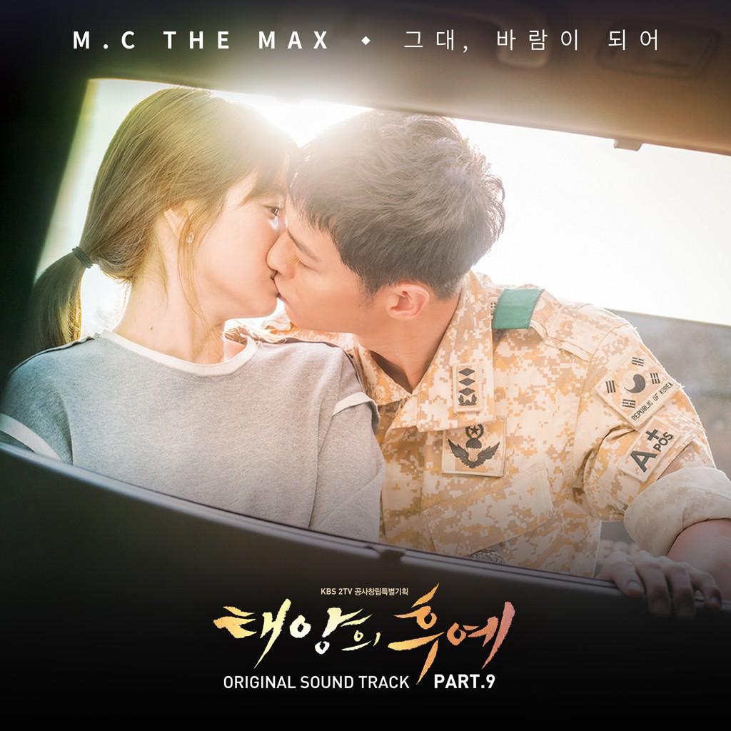M.C The Max